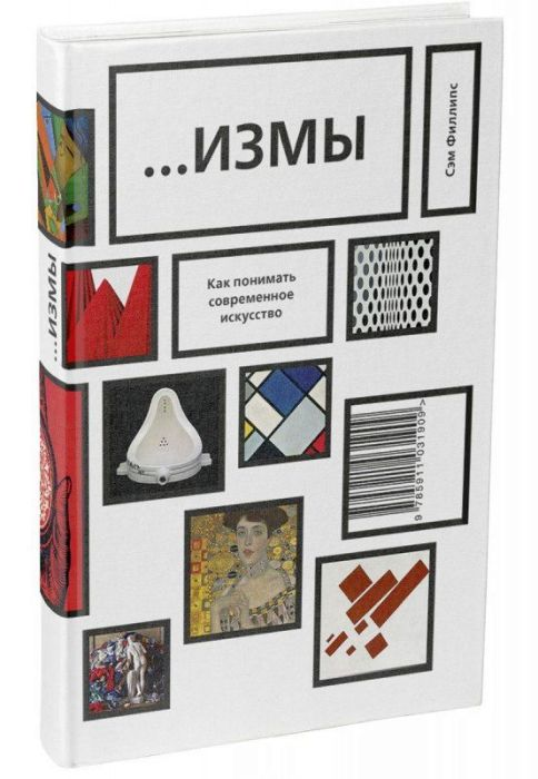 Сэм Филлипс, «...Измы. Как понимать современное искусство». / Фото: www.inlibris.ru