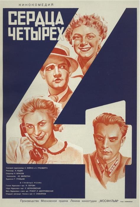 «Сердца четырёх», 1941 год. / Фото: www.kinopoisk.ru