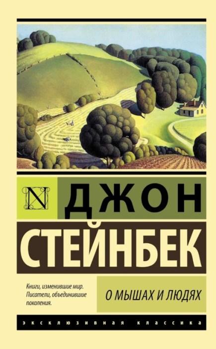 Джон Стейнбек, «О мышах и людях. Жемчужина». / Фото: www.yandex.net