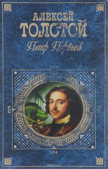 Алексей Толстой, «Пётр Первый». / Фото: www.bibliobel.ru