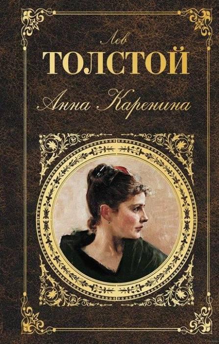 Лев Толстой, «Анна Каренина». / Фото: www.choiz.me
