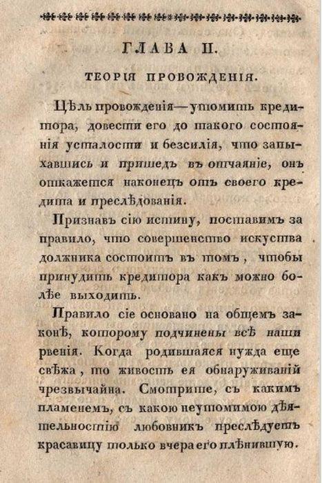 «Теория провождения» - страница из книги. / Фото: www.dlib.rsl.ru