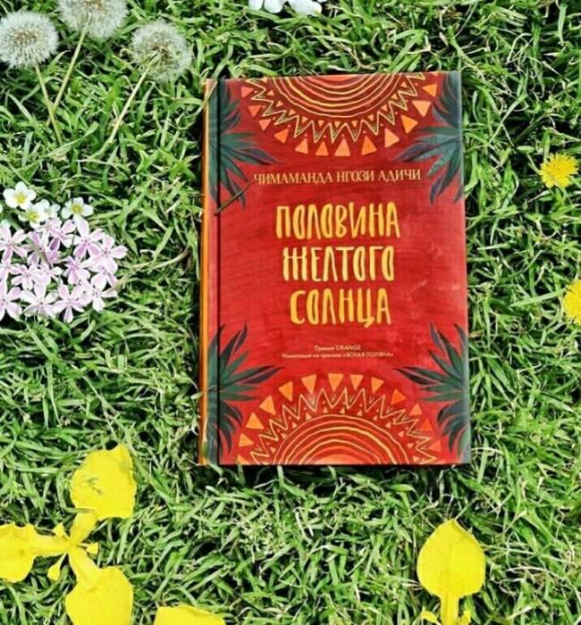 «Половина жёлтого солнца», Чимаманда Нгози Адичи. / Фото: www.labirint.ru