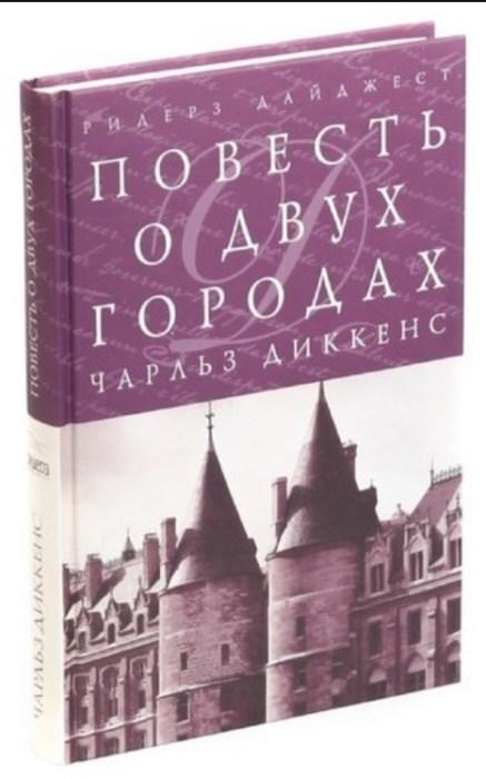«Повесть о двух городах», Чарльз Диккенс. / Фото: www.bookvoed.ru