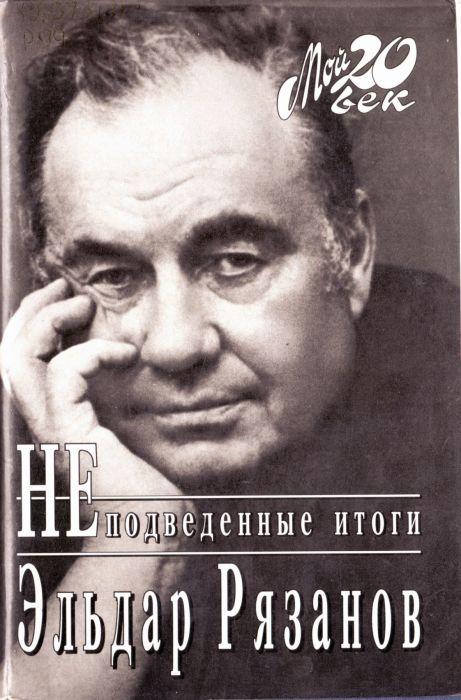 Эльдар Рязанов, «Неподведенные итоги». / Фото: www.niklibrary.ru