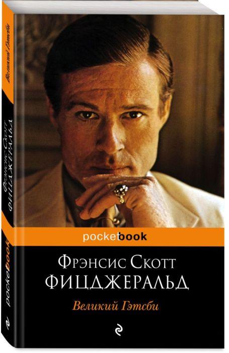 Фрэнсис Скотт Фицджеральд, «Великий Гэтсби». / Фото: www.book24.ru
