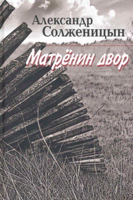 Александр Солженицын, «Матрёнин двор». / Фото: www.inlibris.ru