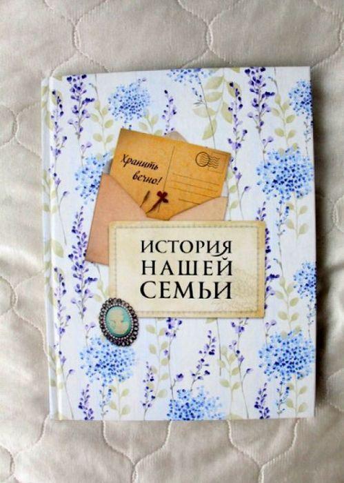 Екатерина Ласкова, «История нашей семьи. Книга, которую мы напишем вместе с бабушкой». / Фото: www.labirint.ru