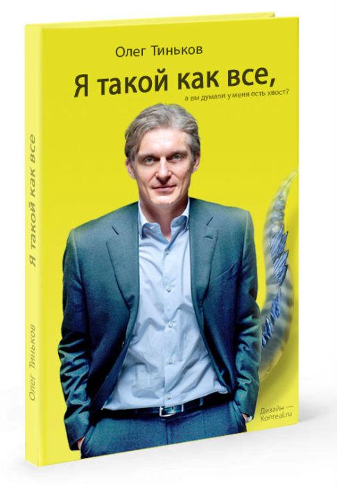 Олег Тиньков, «Я такой, как все». / Фото: www.imsider.ru