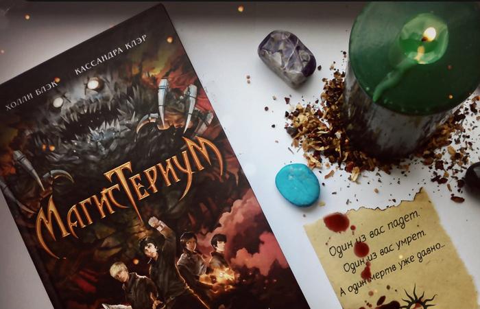 Одна из книг цикла «Магистериум». / Фото: www.livelib.ru