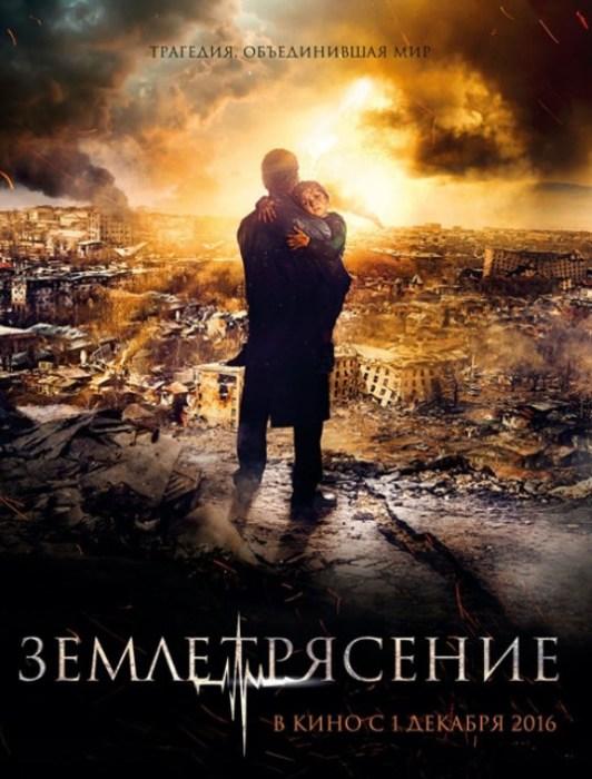 Постер фильма «Землетрясение». / Фото: www.placetrading.ru