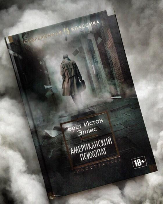 Брет Истон Эллис, «Американский психопат». / Фото: www.livelib.ru