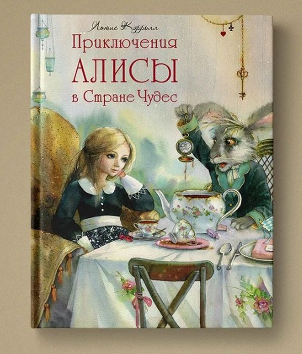 «Приключения Алисы в Стране чудес», Льюис Кэрролл. / Фото: www.yandex.net