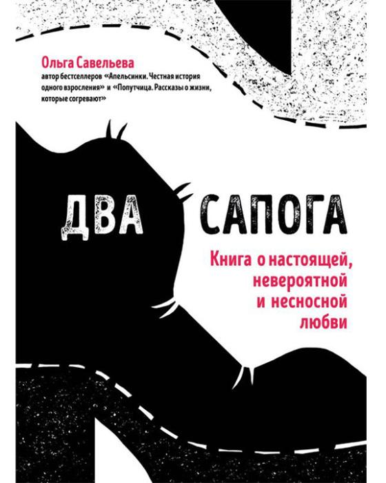 Ольга Савельева, «Два сапога». / Фото: www.mybook.biz.ua