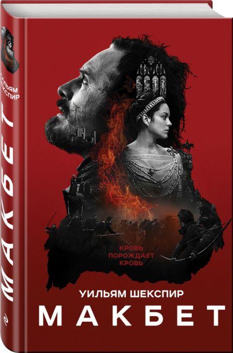 «Макбет», Уильям Шекспир. / Фото: www.book24.ru