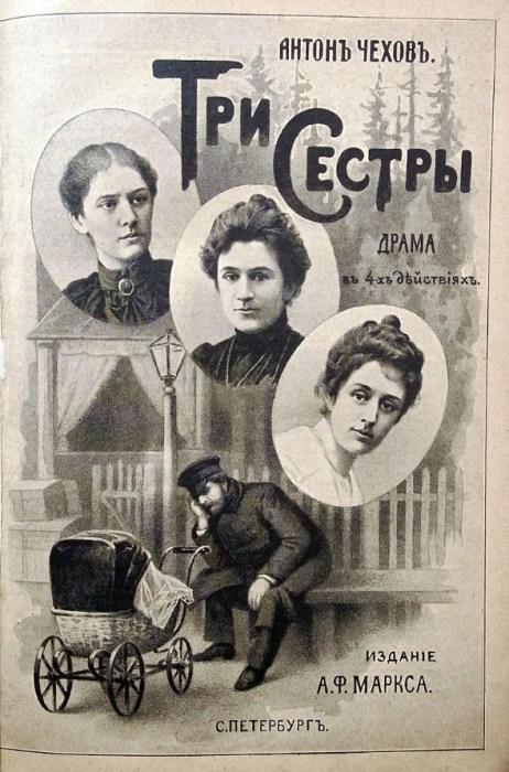 «Три сестры», Антон Чехов. / Фото: www.twimg.com