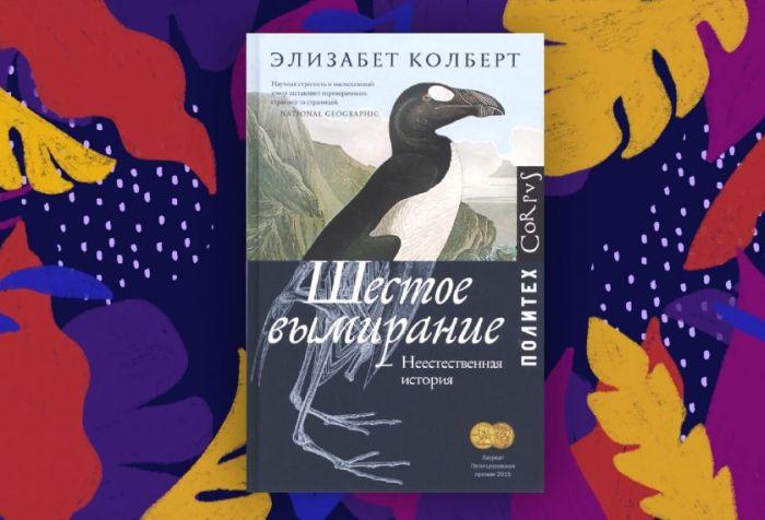 «Шестое вымирание. Неестественная история», Элизабет Колберт. / Фото: www.lifehacker.ru