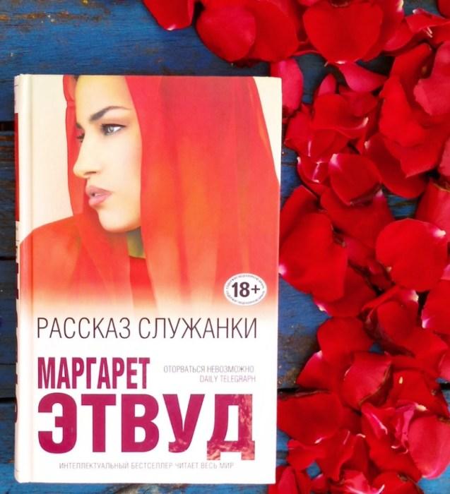 «Рассказ служанки», Маргарет Этвуд. / Фото: www.livelib.ru