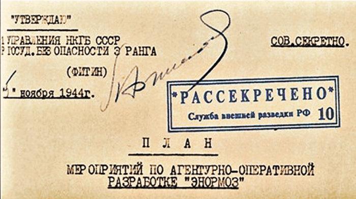 Операция «Энормоз» до сих пор считается одним из самых выдающихся достижений советской разведки. / Фото: www.rg.ru