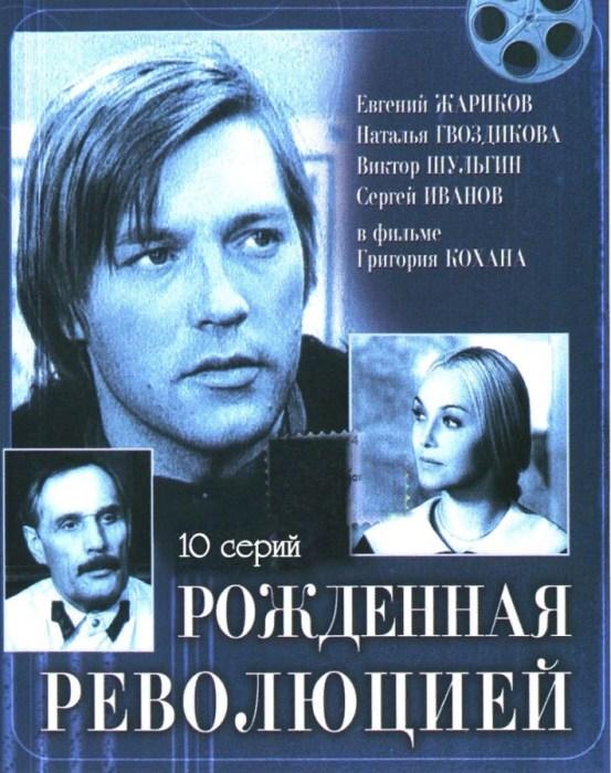 «Рожденная революцией». / Фото: www.kinopoisk.ru