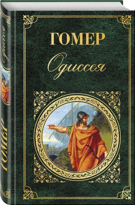 Гомер, «Одиссея». / Фото: www.book24.ru