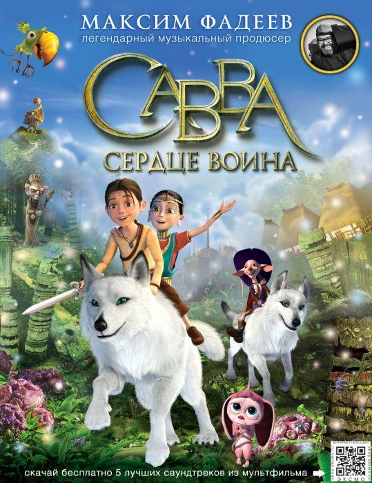 Книга Максима Фадеева «Савва. Сердце воина». / Фото: www.zimbio.com