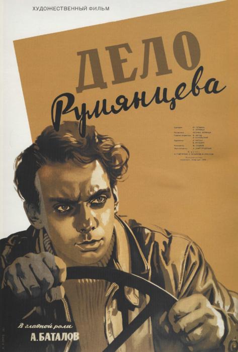 «Дело Румянцева». / Фото: www.my-hit.org