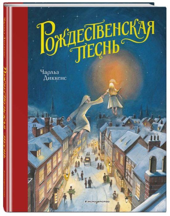Чарльз Диккенс, «Рождественская песнь». / Фото: www.ozone.ru