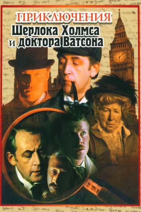 «Приключения Шерлока Холмса и доктора Ватсона». / Фото: www.tmdb.org