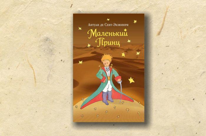 «Маленький принц», Антуан де Сент-Экзюпери. / Фото: www.lifehacker.ru