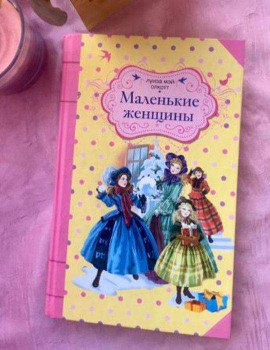 «Маленькие женщины», Луиза Мэй Олкотт. / Фото: www.market.kz