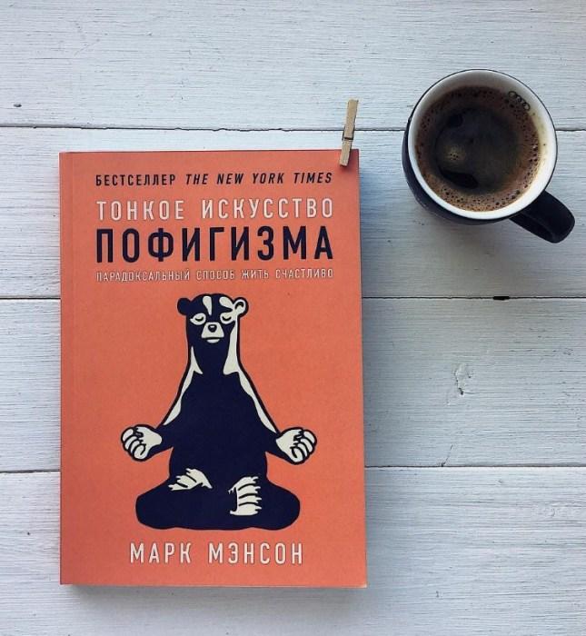 «Тонкое искусство пофигизма: Парадоксальный способ жить счастливо», Марк Мэнсон. / Фото: www.medium.com