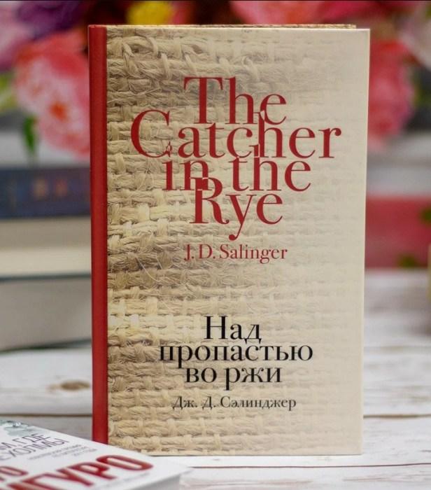 «Над пропастью во ржи», Джером Сэлинджер. / Фото: www.yandex.net