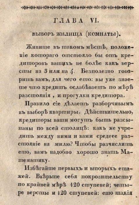 Страница из книги. / Фото: www.dlib.rsl.ru