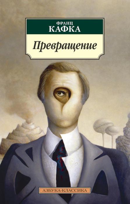 «Превращение», Франц Кафка. / Фото: www.interkniga.net