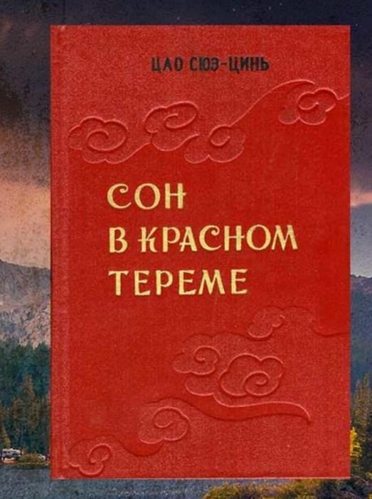 «Сон в красном тереме», Цао Сюэцинь. / Фото: www.mtdata.ru