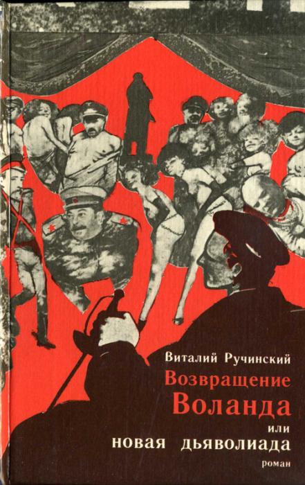 Виталий Ручинский, «Возвращение Воланда, или Новая дьяволиада». / Фото: www.fantlab.ru