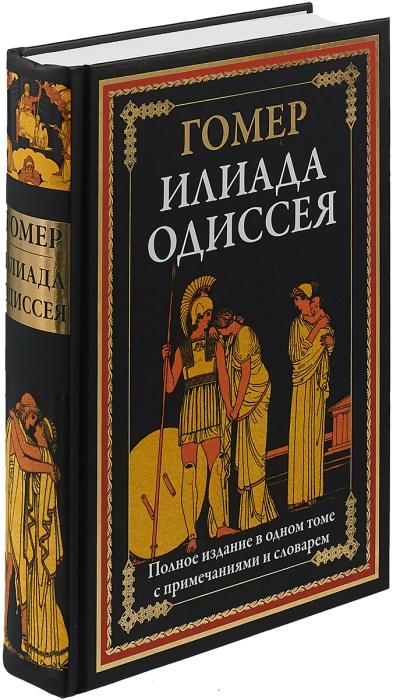 Гомер, «Илиада» и «Одиссея». / Фото: www.ozon.ru