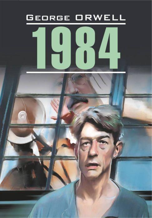 Джордж Оруэлл, «1984». / Фото: www.24.ru