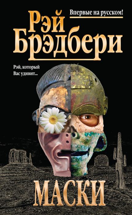 Рэй Брэдбери, «Маски». / Фото: www.wcbook.ru