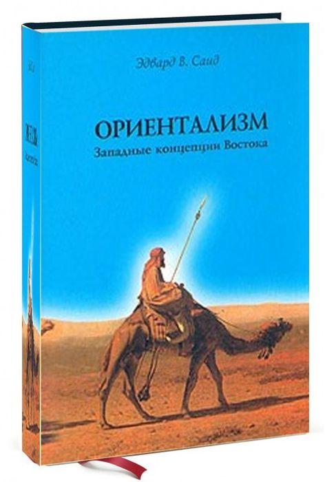«Ориентализм», Эдвард В. Саид. / Фото: www.jahon.shop