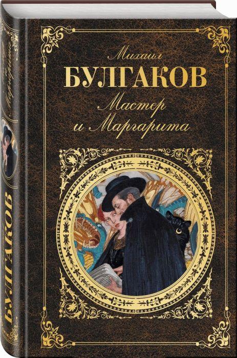 Михаил Булгаков, «Мастер и Маргарита». / Фото: www.knigu-kupi.ru