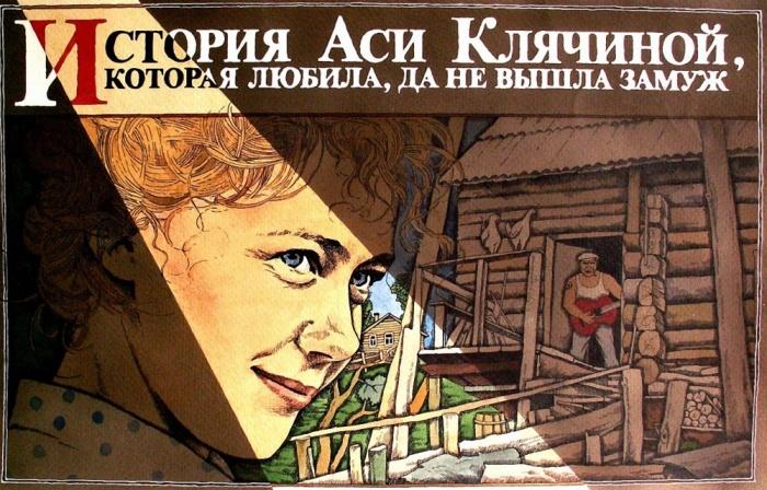 «История Аси Клячиной, которая любила, да не вышла замуж», 1967 год. / Фото: www.krsk.sibnovosti.ru