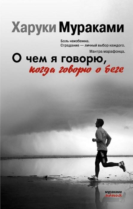 Харуки Мураками, «О чём я говорю, когда говорю о беге». / Фото: www.pinimg.com