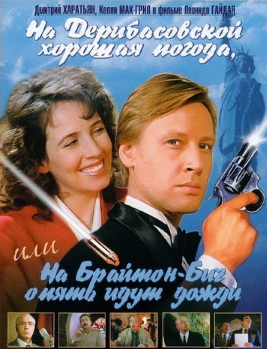 Постер фильма «На Дерибасовской хорошая погода, или На Брайтон-Бич опять идут дожди». / Фото: www.kinopoisk.ru