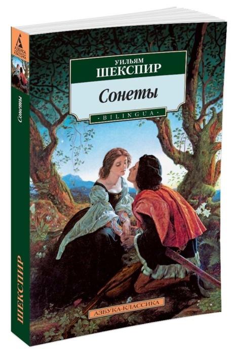 Уильям Шекспир, «Сонеты». / Фото: www.ozone.ru