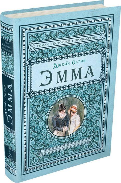 Джейн Остин, «Эмма». / Фото: www.newbookshop.ru