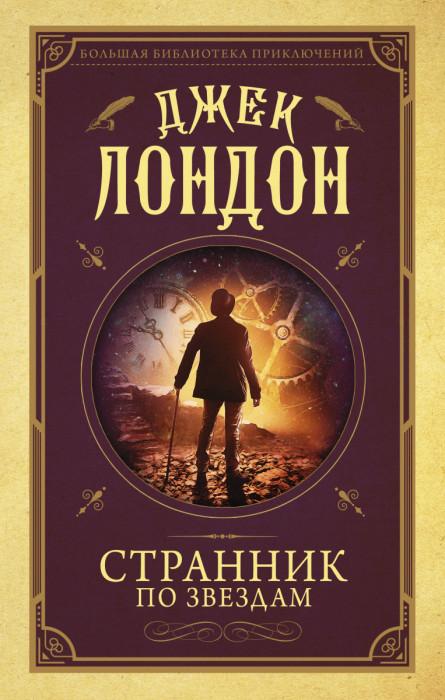 Джек Лондон, «Странник по звездам». / Фото: www.book24.kz