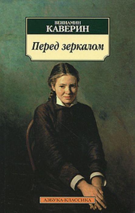 Вениамин Каверин, «Перед зеркалом». / Фото: www.mypage.ru