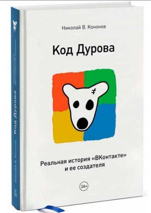 Николай Кононов, «Код Дурова. Реальная история